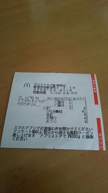 f:id:tetsu-blue:20170322142125j:image