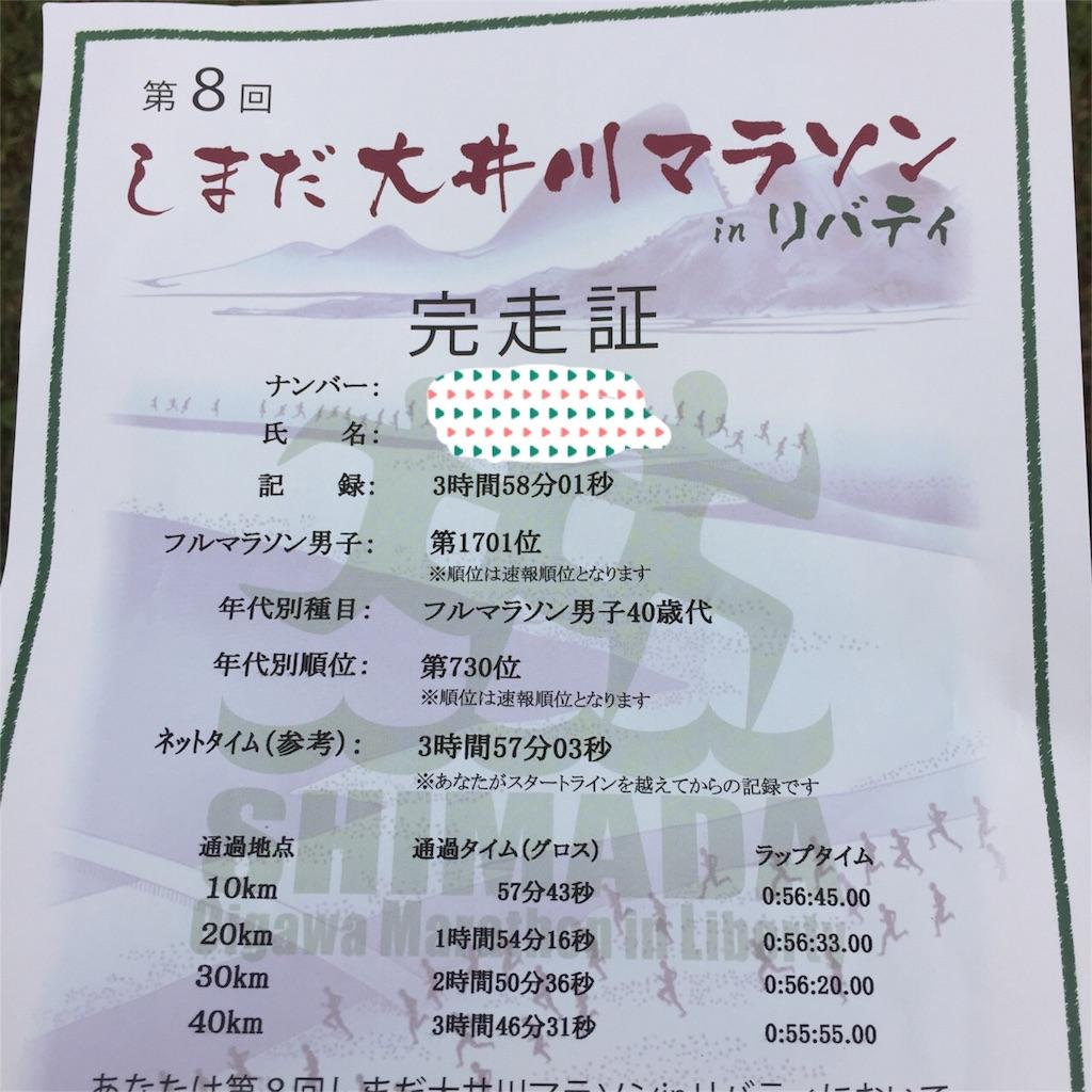f:id:tetsu-san:20161030132327j:image