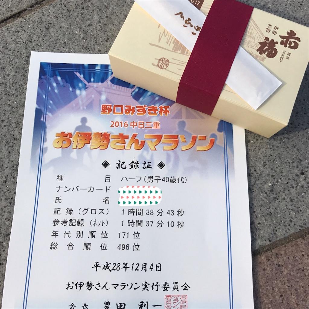 f:id:tetsu-san:20161204130656j:image