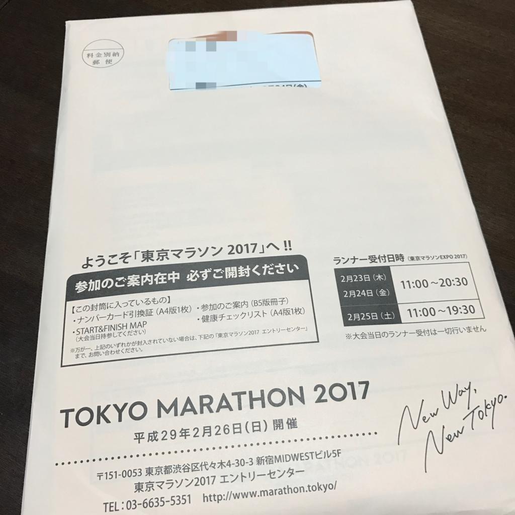 f:id:tetsu-san:20170128204203j:plain