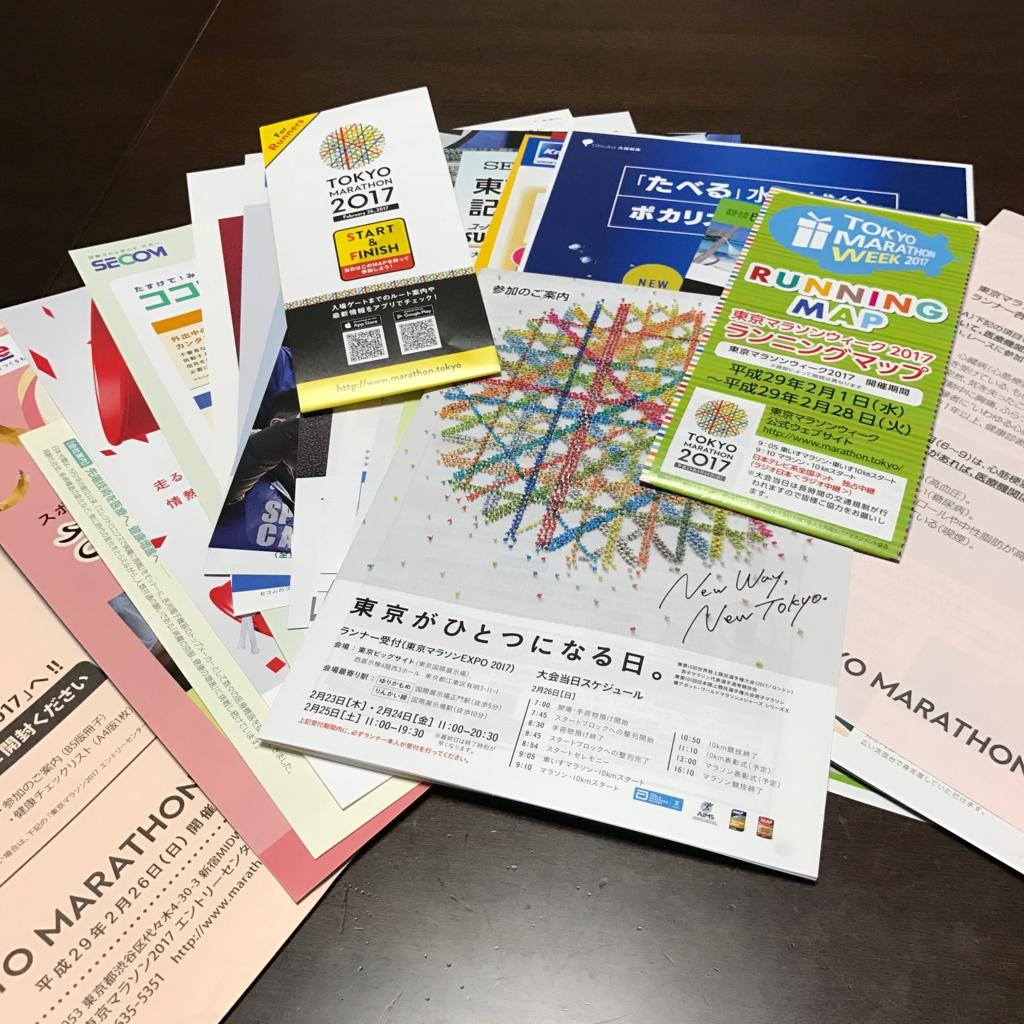 f:id:tetsu-san:20170128204348j:plain