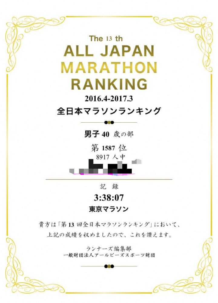 f:id:tetsu-san:20170524201755j:plain