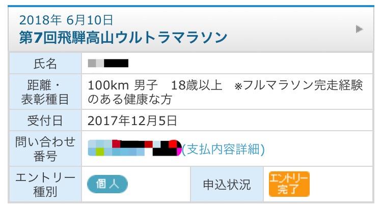 f:id:tetsu-san:20171205110809j:plain