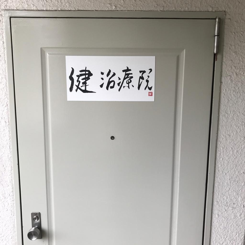 f:id:tetsu-san:20181014171805j:plain
