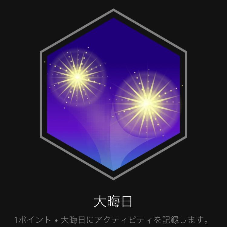 f:id:tetsu-san:20190101190248j:plain