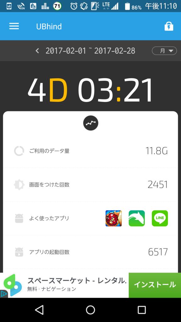 f:id:tetsu0716:20170228233430p:plain