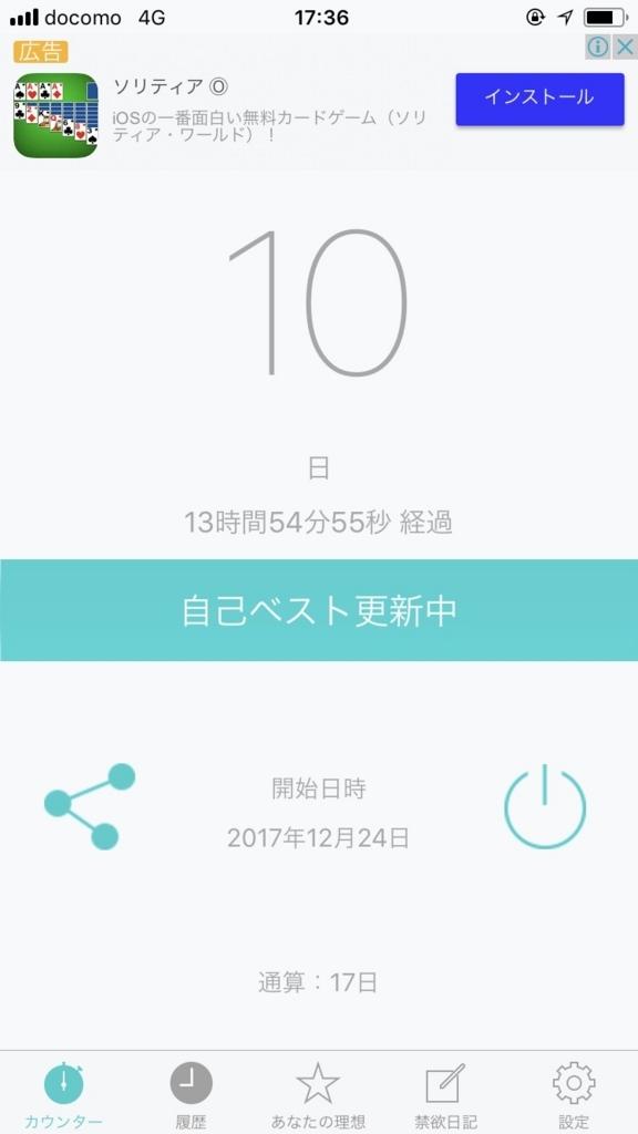 f:id:tetsu0716:20180103212733j:plain