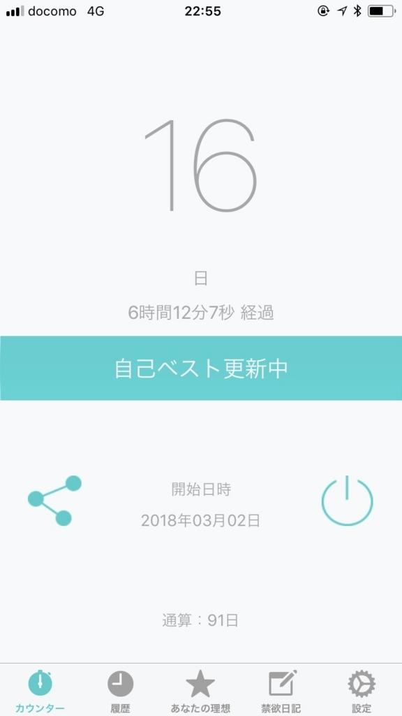 f:id:tetsu0716:20180318232055j:plain
