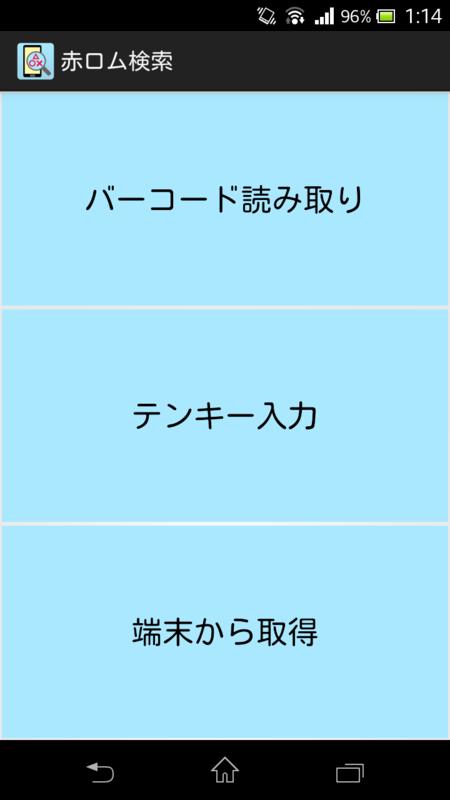 f:id:tetsu31415:20140119235921p:plain