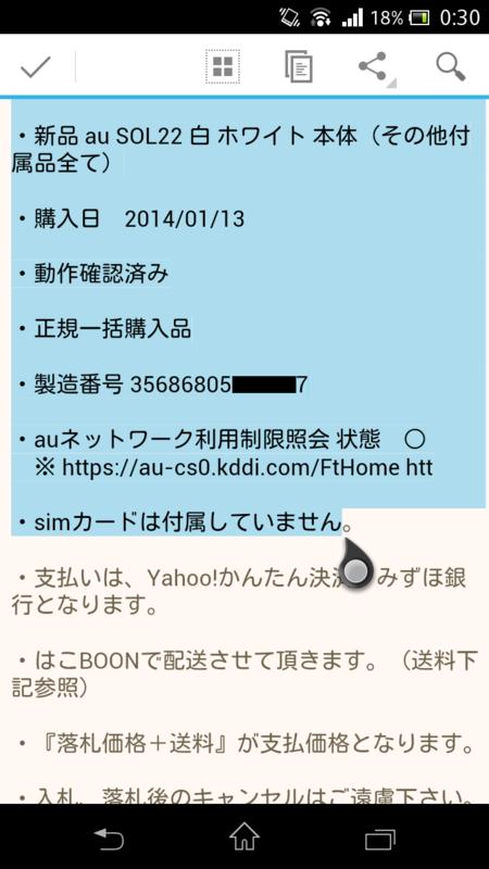 f:id:tetsu31415:20140120003315p:plain