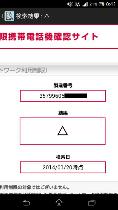 f:id:tetsu31415:20140120004448p:plain