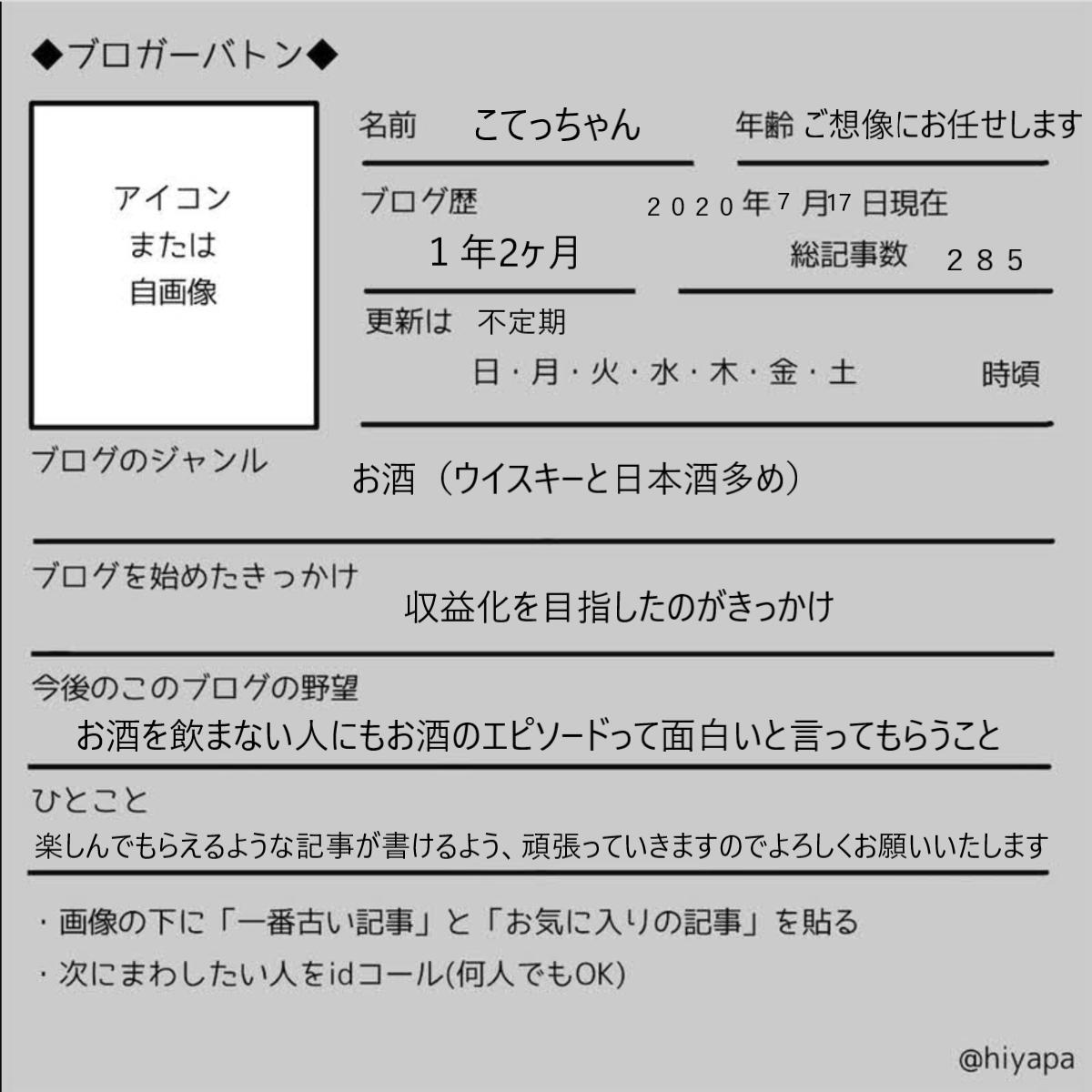 f:id:tetsu3423:20200715230907p:plain