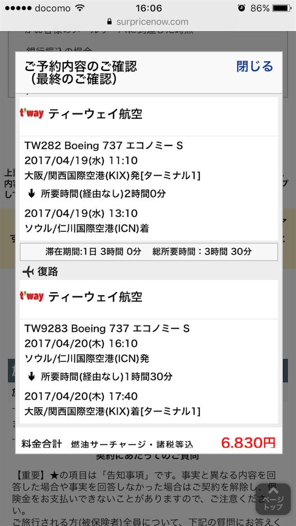 f:id:tetsu7906:20170921000717p:image