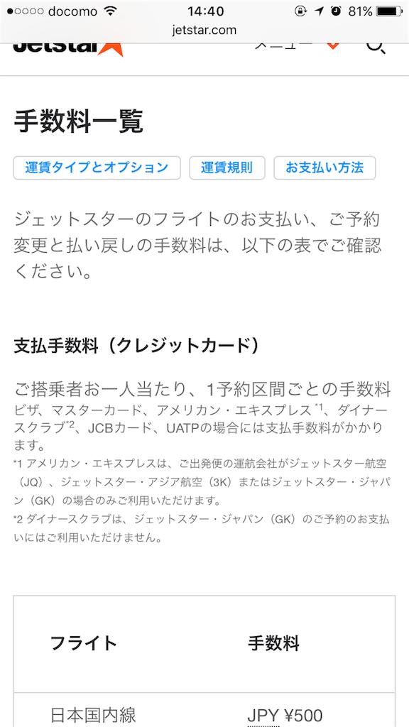 f:id:tetsu7906:20171023153158p:image