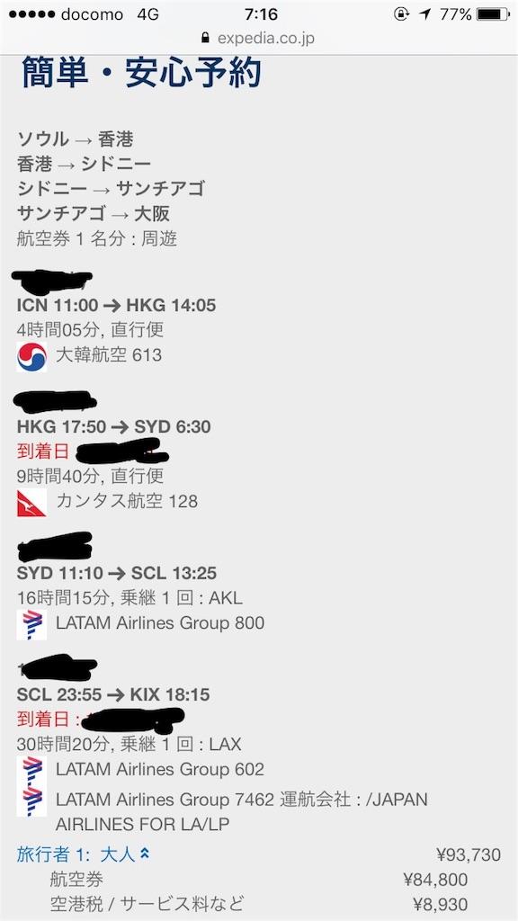 f:id:tetsu7906:20171112064402j:image
