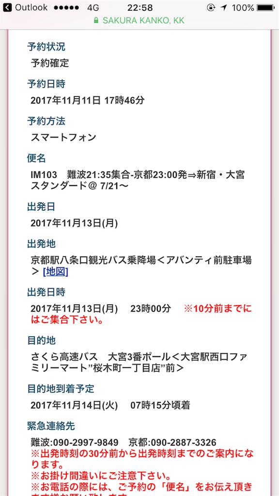 f:id:tetsu7906:20171117231030p:image
