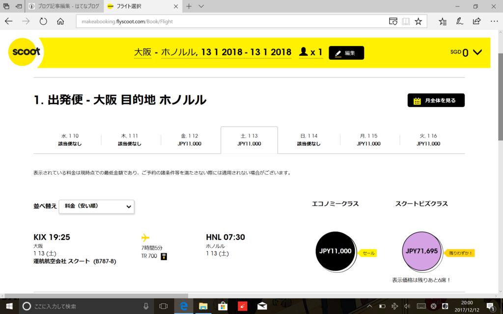 f:id:tetsu7906:20171212200215p:plain