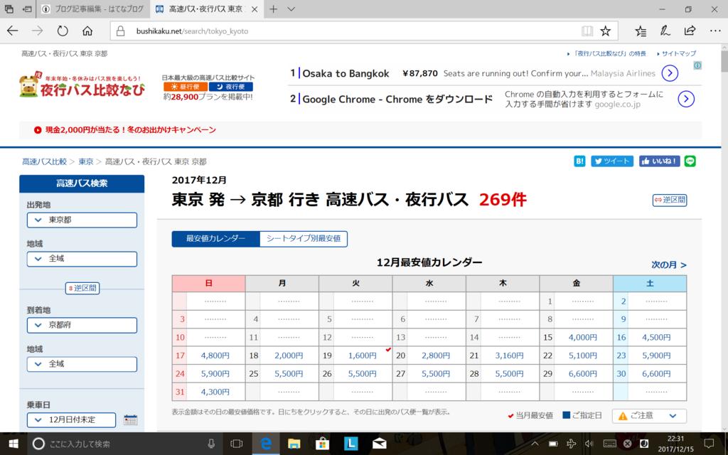 f:id:tetsu7906:20171215223307p:plain