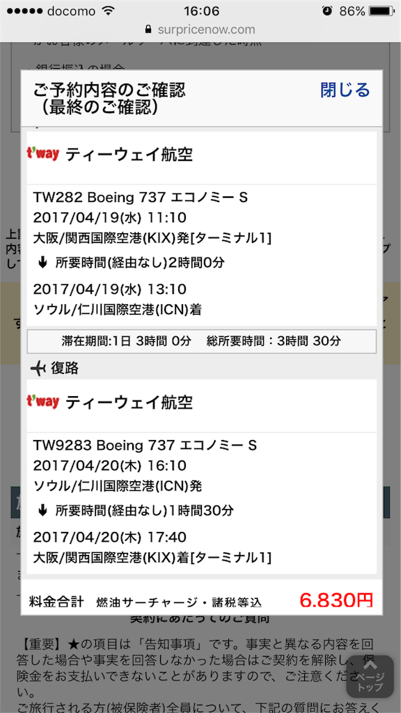 f:id:tetsu7906:20180108152526p:image