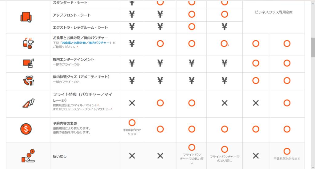 f:id:tetsu7906:20180125090354p:plain