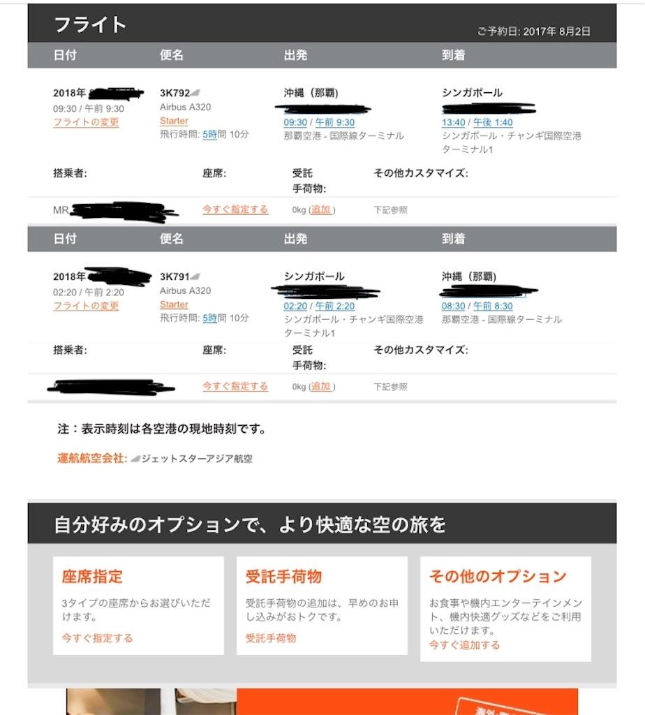 f:id:tetsu7906:20180128141644j:image