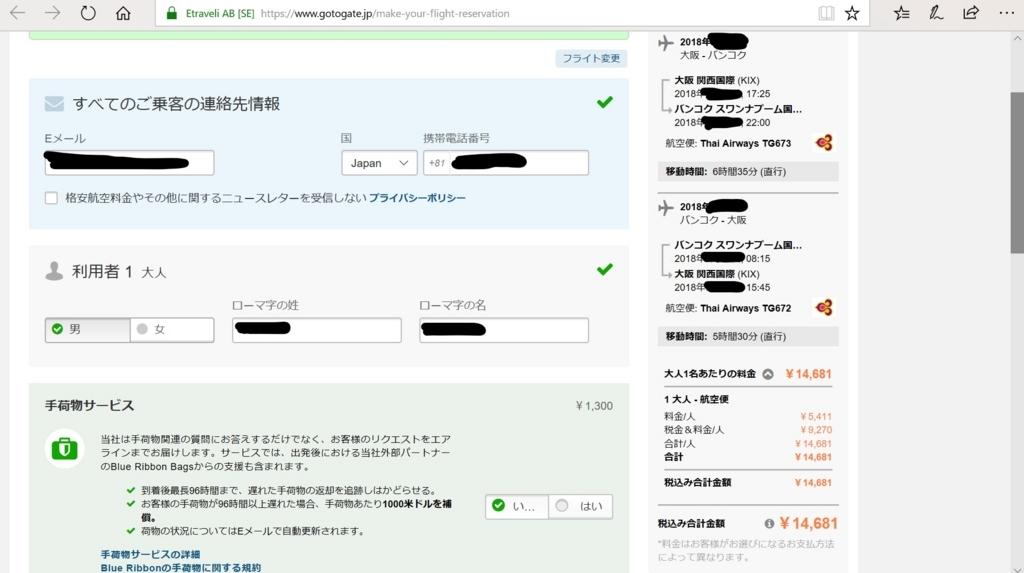 f:id:tetsu7906:20180201165417j:plain