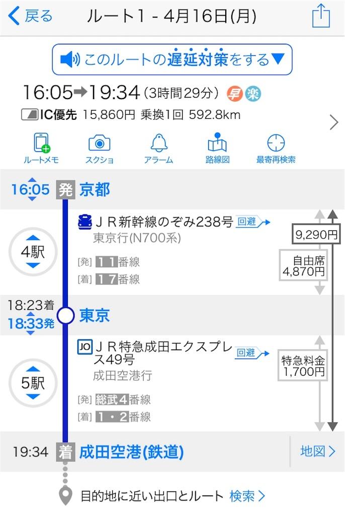 f:id:tetsu7906:20180428161951j:image