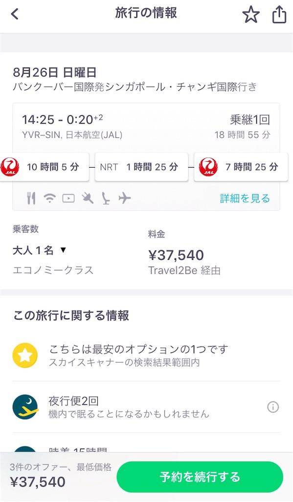 f:id:tetsu7906:20180709091848j:image