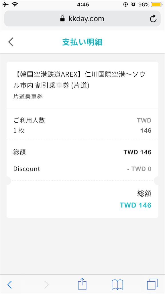 f:id:tetsu7906:20180816144410p:image