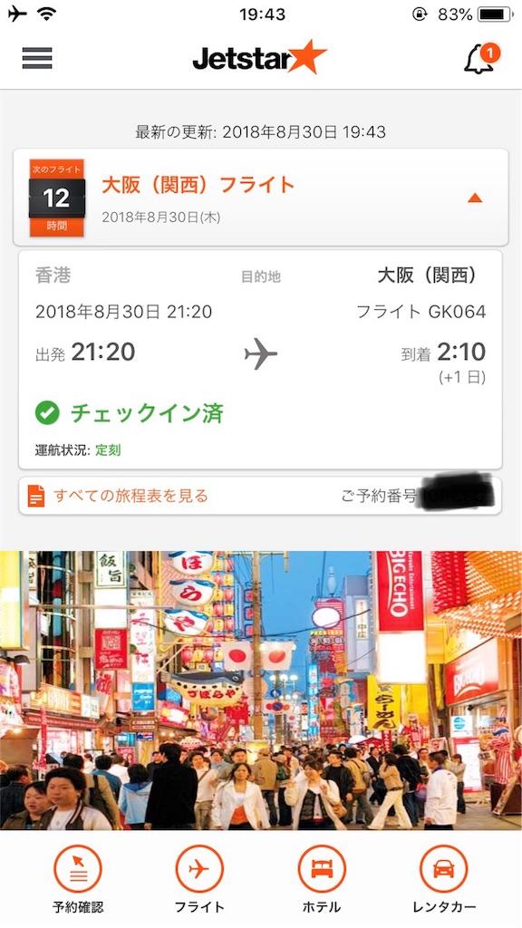 f:id:tetsu7906:20181013115633j:plain