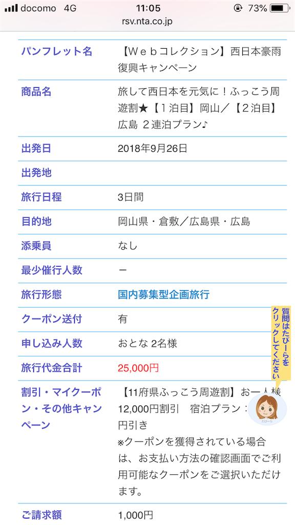 f:id:tetsu7906:20181023061225p:image