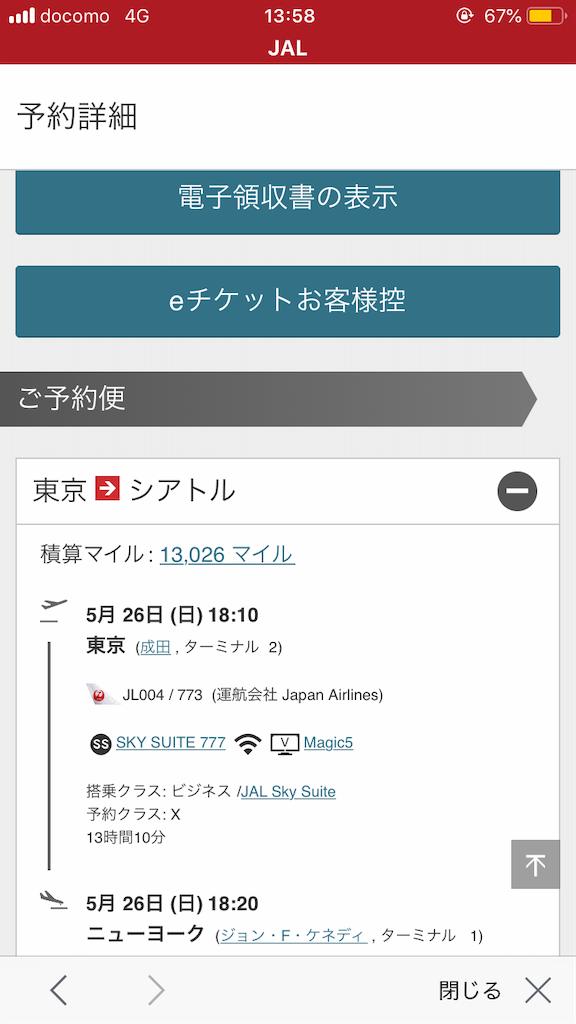 f:id:tetsu7906:20190815102404p:image