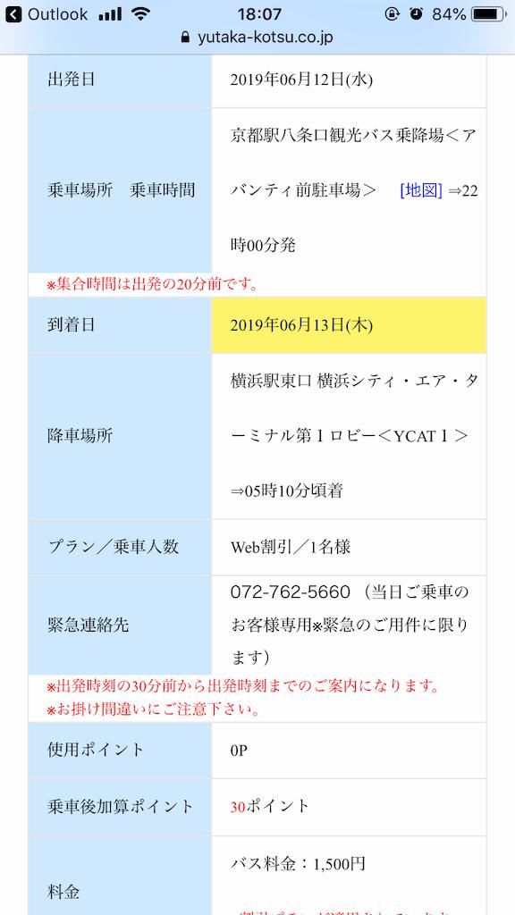 f:id:tetsu7906:20191012203245p:image