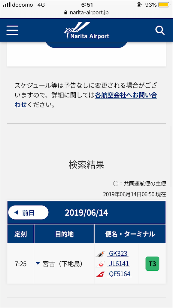 f:id:tetsu7906:20191017210528p:image