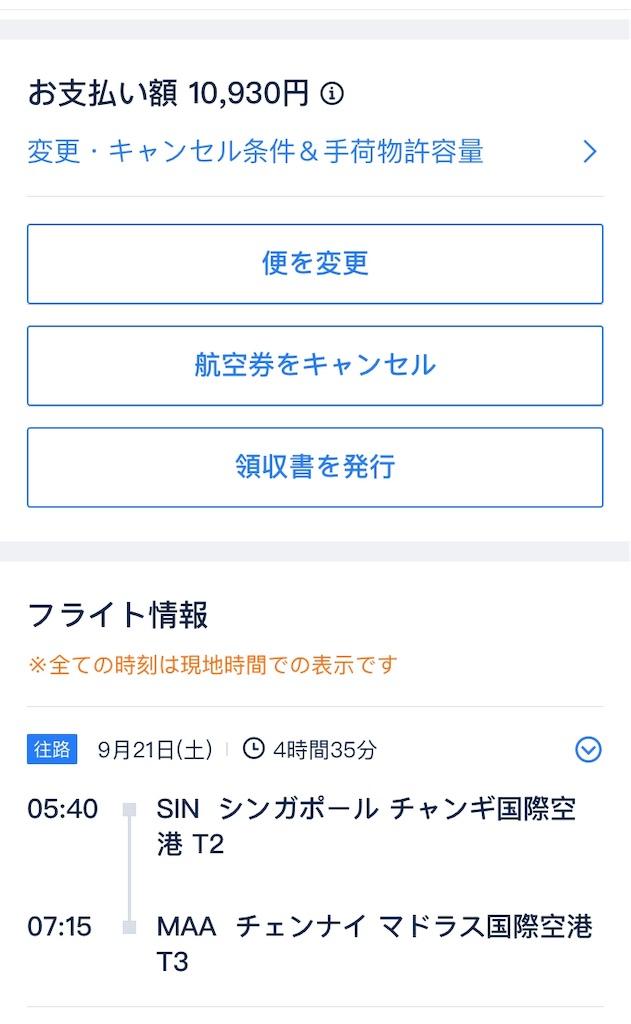 f:id:tetsu7906:20191227211244j:image