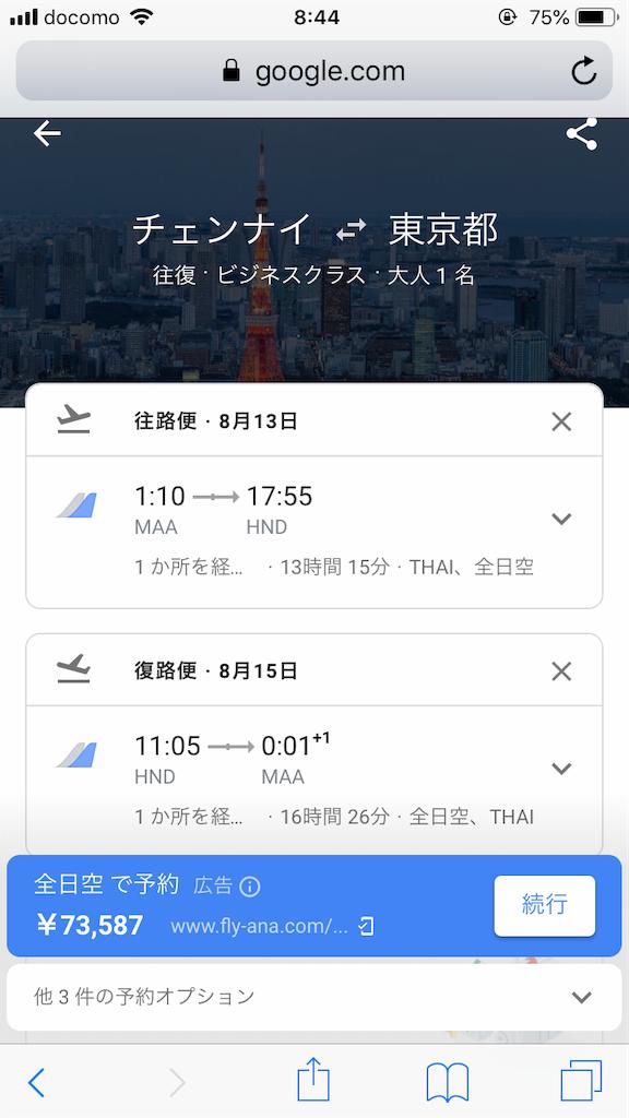 f:id:tetsu7906:20200106165648p:image
