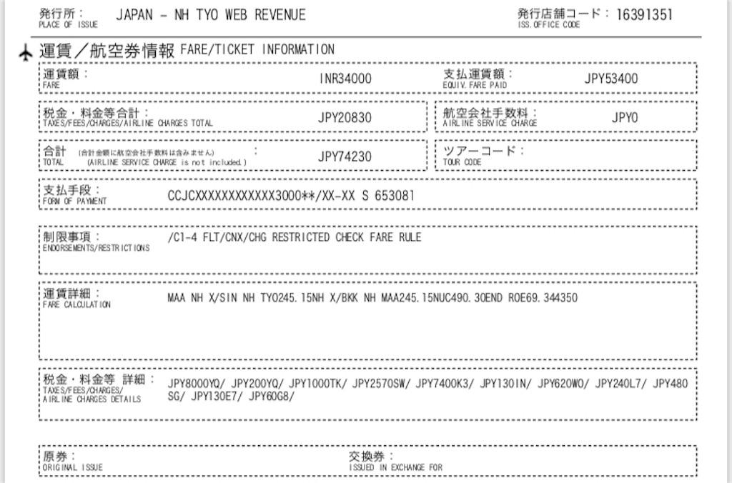 f:id:tetsu7906:20200106173652j:image