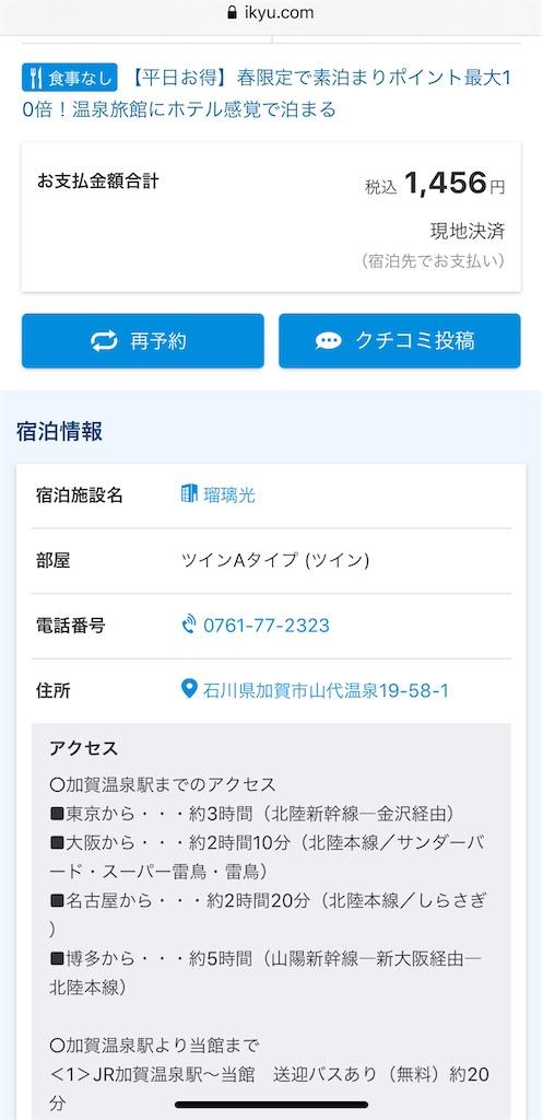 f:id:tetsu7906:20200408081914j:image