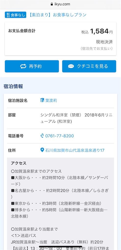 f:id:tetsu7906:20200408081919j:image