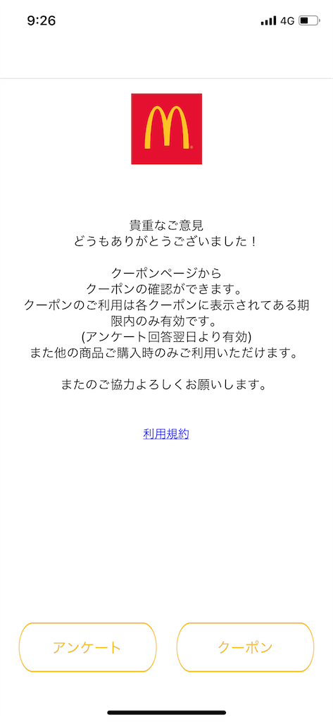 f:id:tetsu7906:20200511044627p:image