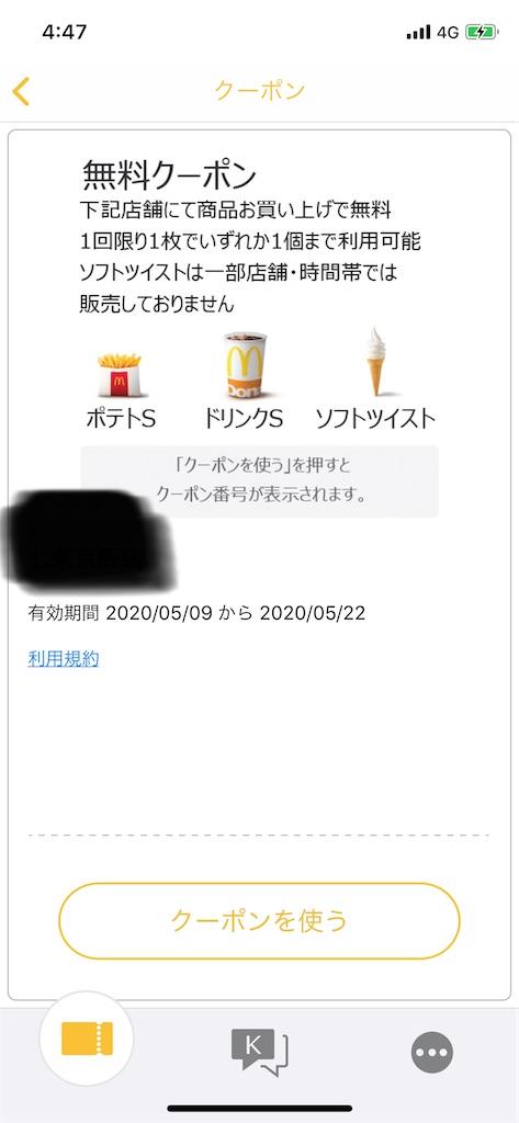 f:id:tetsu7906:20200511044803j:plain