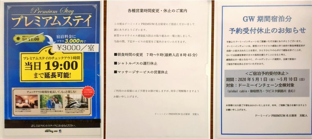 f:id:tetsu7906:20200512043746j:image