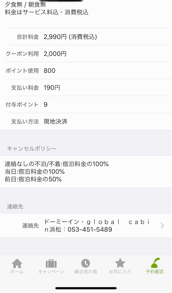 f:id:tetsu7906:20200515023722j:image
