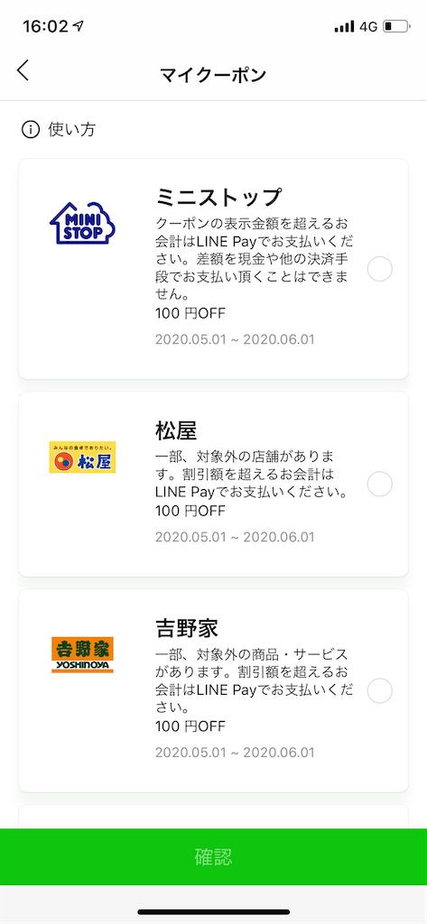 f:id:tetsu7906:20200515153255p:image