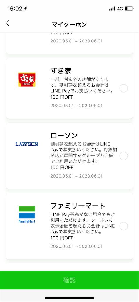 f:id:tetsu7906:20200515153300p:image