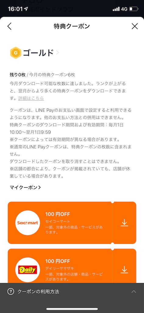 f:id:tetsu7906:20200515153308p:image