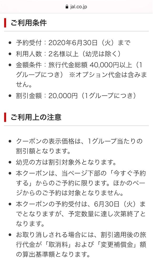 f:id:tetsu7906:20200622175308j:image