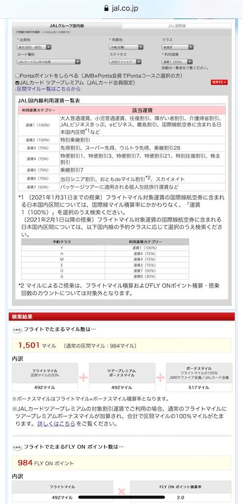 f:id:tetsu7906:20200622190211j:image