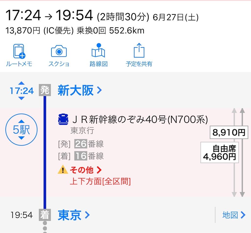 f:id:tetsu7906:20200627172249j:image