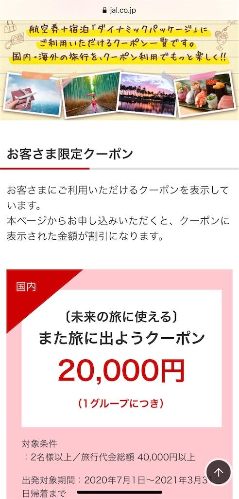 f:id:tetsu7906:20200721075032j:image